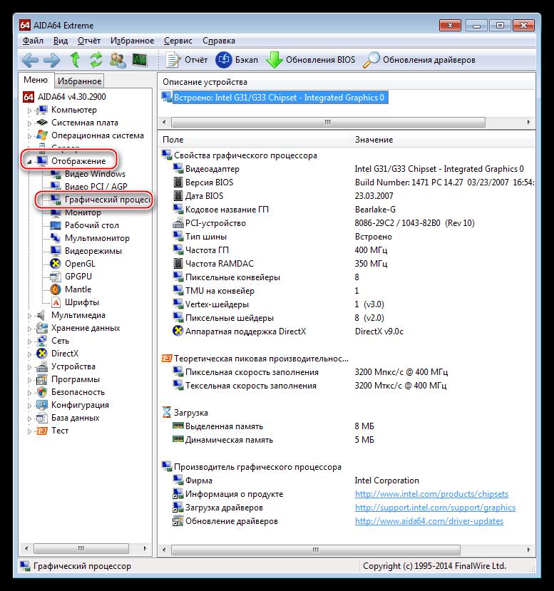 Подробная информация о графическом процессоре в разделе отображения в программе AIDA64