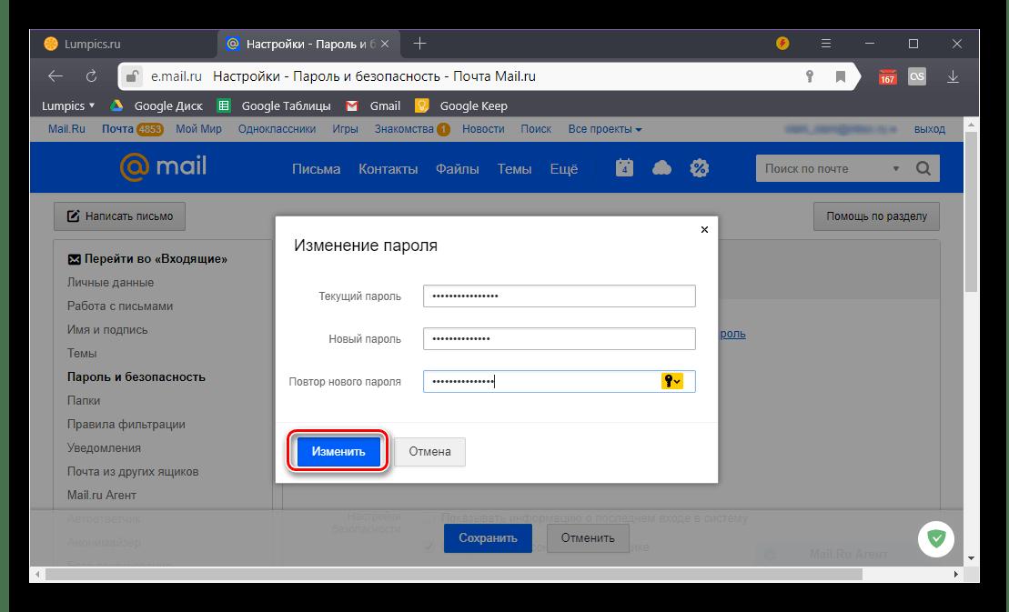 Подтвердить изменение пароля на сайте почты Mail.ru в браузере