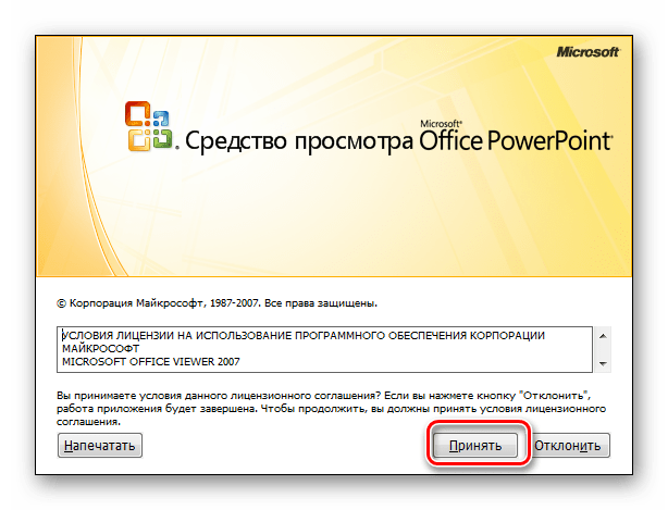 Подтверждение принятия решения в программе PowerPoint Viewer