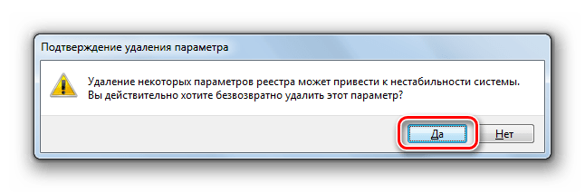Подтверждение удаление параметра в Windows 7