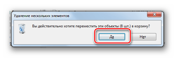 Подтверждение удаления содержимого папки SoftwareDistribution в Проводнике в Windows 7