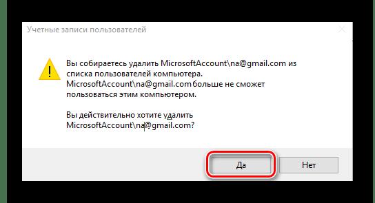 Подтверждение удаления учетной записи Майкрософт через оснастку в Виндовс 10