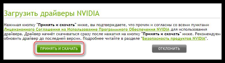 Подтверждение загрузки обновленного драйвера на странице обновлений официального сайта NVIDIA