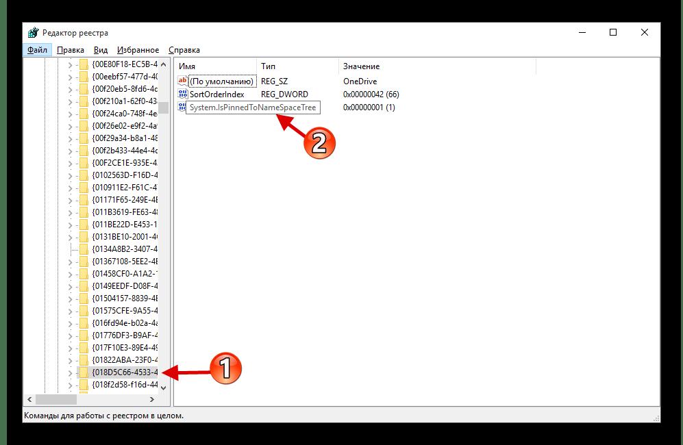 Поиск нужного параметра в редакторе реестра