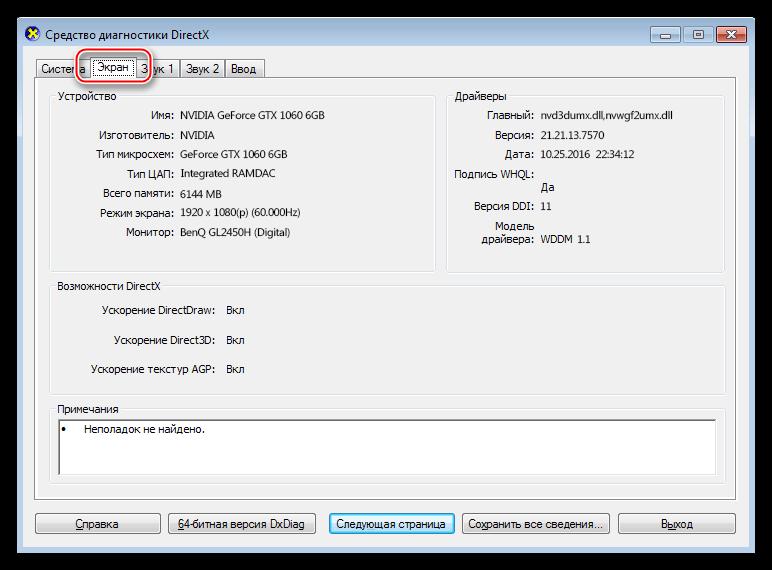 Просмотр краткой информации о графическом процессоре используя Средство диагностики DirectX Windows