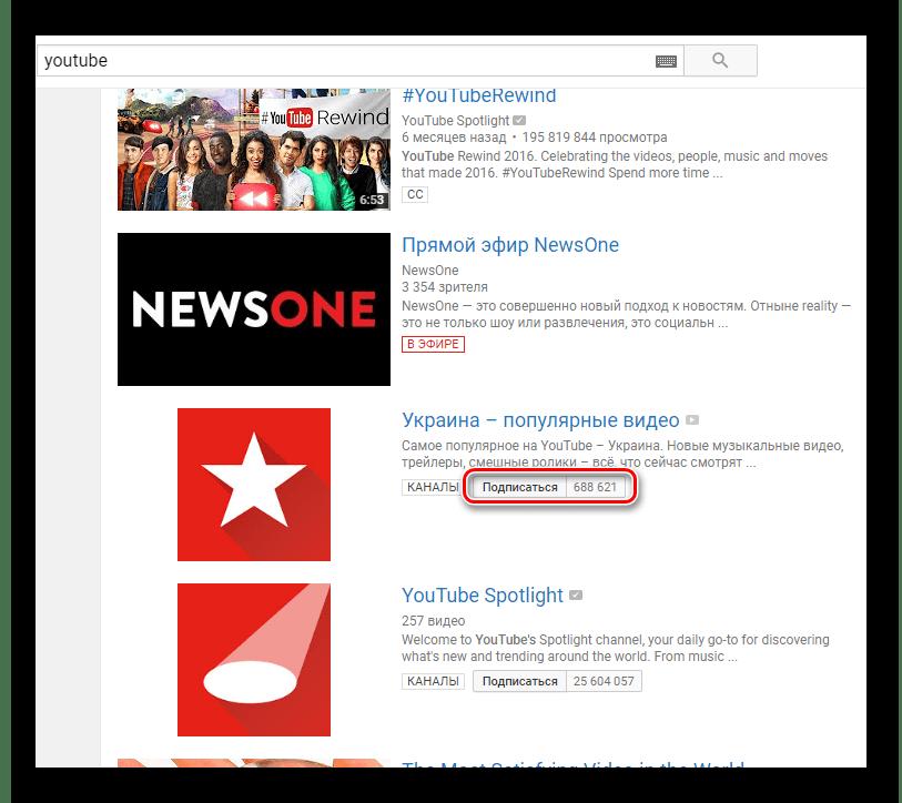 Просмотр подписчиков чужого канала YouTube