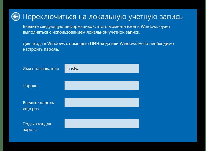 Процедура изменения учетной записи Майкрософт на локальную в Виндовс 10