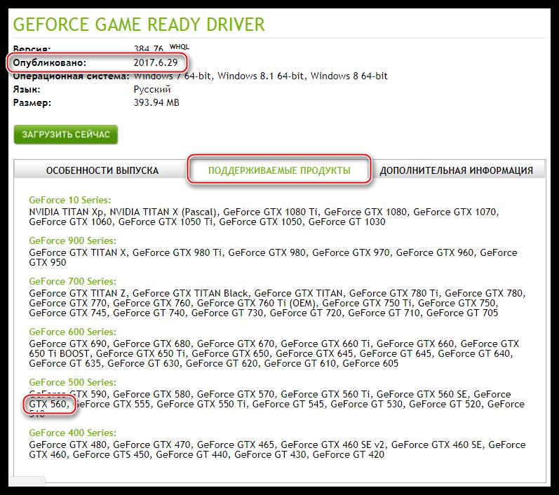 Проверка совместимости драйвера с видеокартой и даты релиза на странице загрузки драйверов официального сайта NVIDIA