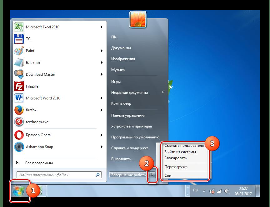 Пункт гибернация отутствует в меню Пуск в Windows 7