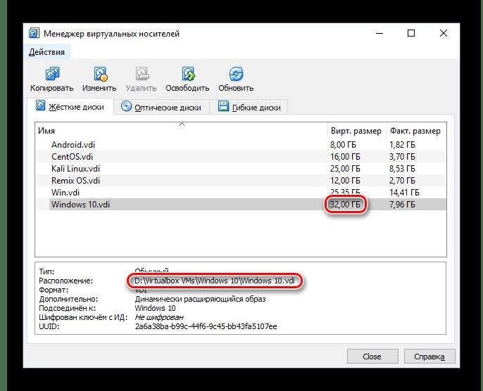Размер и расположение диска в VirtualBox