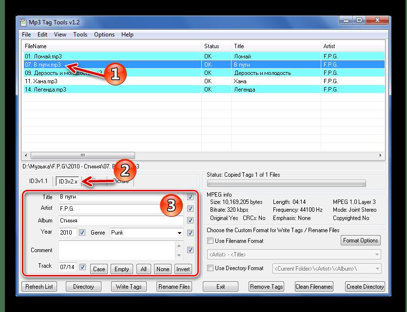 Редактирование тегов через Mp3 Tag Tools