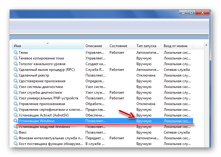 Служба Установщик Windows