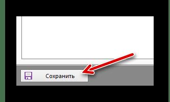 Сохранение правок в редакторе тегов AIMP