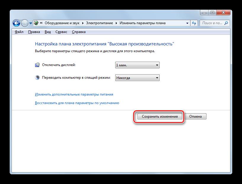 Сохранение внесенных изменений в окне настройки плана электронитания в Windows 7