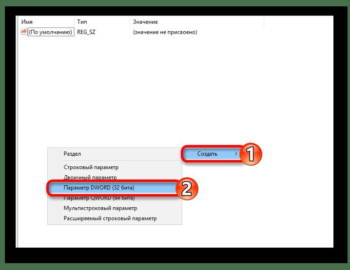 Создание параметра в редакторе реестра