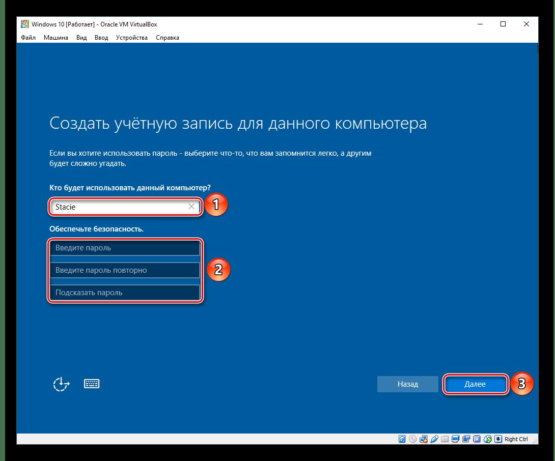 Создание учетной записи Windows 10 в VirtualBox
