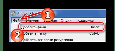 Стандартное добавление файлов в AudioCoder