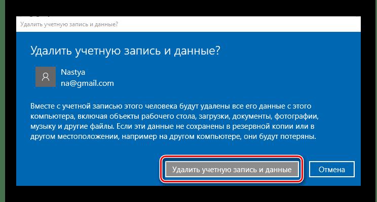 Удаление учетной записи Майкрософт с помощью параметров системы в Виндовс 10