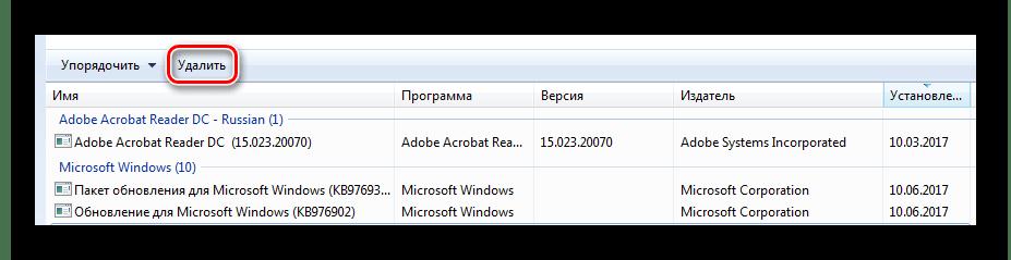 Удалить обновление Windows 7