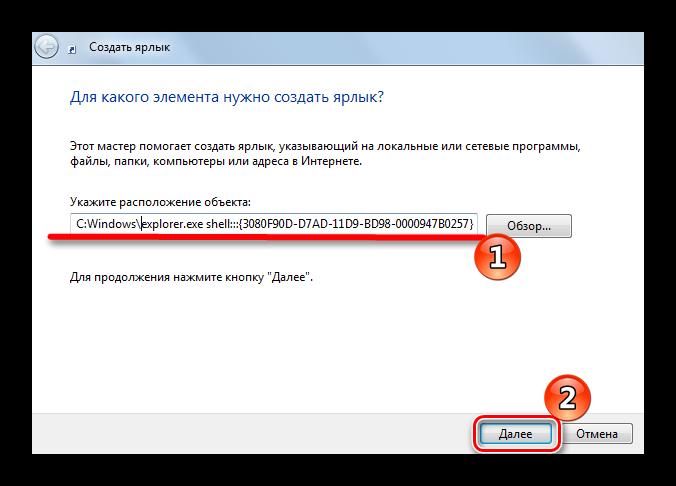 Кнопка свернуть все окна в windows 7. Как свернуть все окна в Windows 7