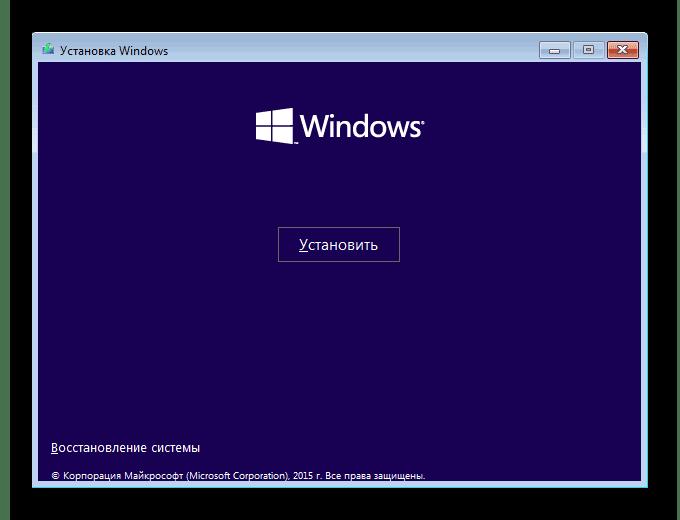 Установка Windows 10 - подтверждение установки