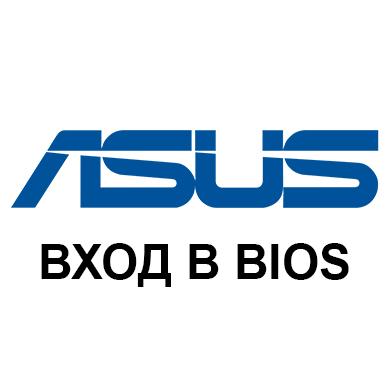 Вход в BIOS на ASUS