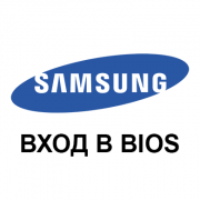 Входим в BIOS на Samsung