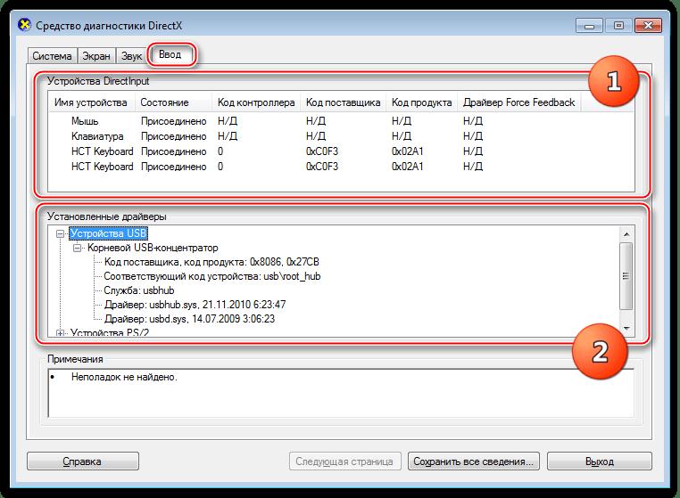 Вкладка Ввод Средства диагностики DirectX Windows содержащая информацию об устройствах ввода и данные о драйверах портов