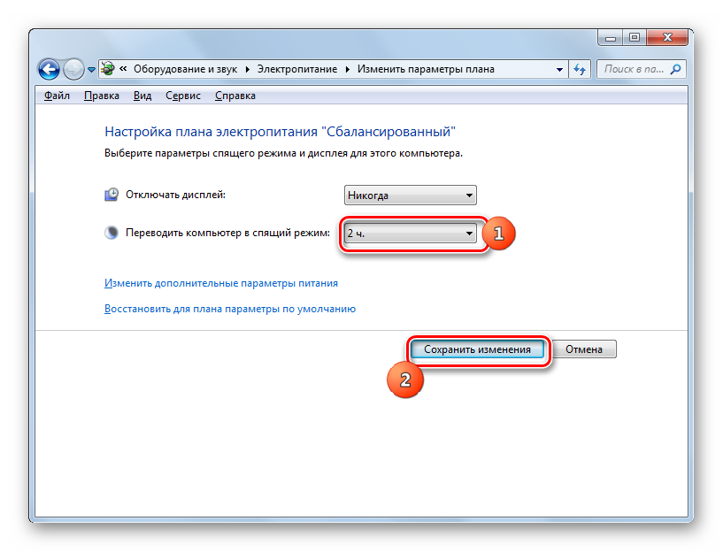 Включение спящего режима в окне настройки текущего плана энергопитания в Windows 7