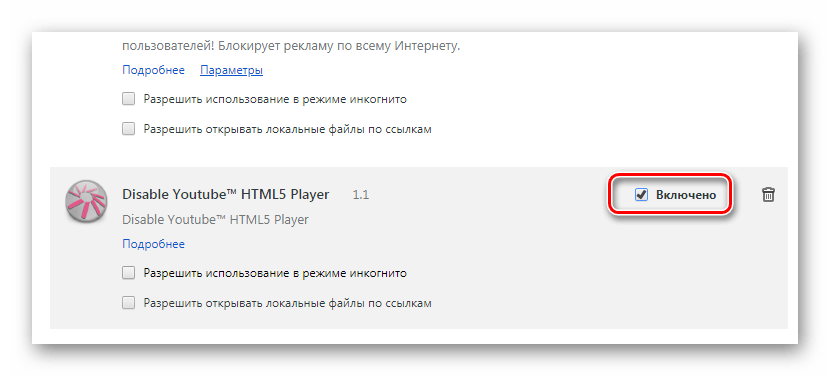Включить Youtube HTML5 Player