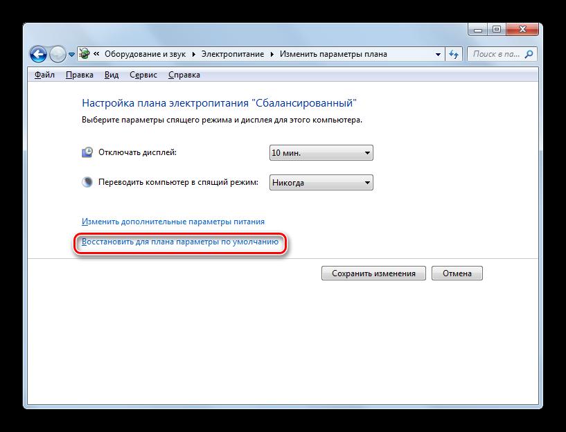 Восстановление параметров по умолчанию для плана в окне настройки текущего плана энергопитания в Windows 7