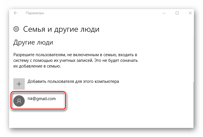 Выбор аккаунта для изменения типа учетной записи в Виндовс 10