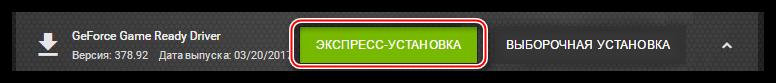 Выбор экспресс установки программного обеспечения в программе GeForce Experience для обновления драйверов видеокарты NVIDIA