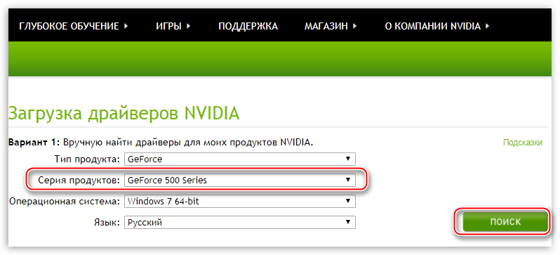 Выбор серии видеоадаптера на странице загрузки драйверов официального сайта NVIDIA