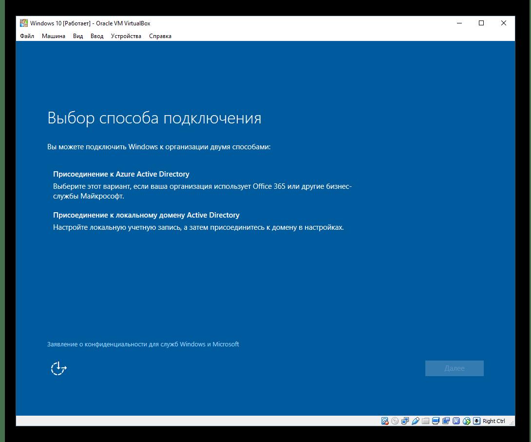 Выбор способа подключения Windows 10 в VirtualBox