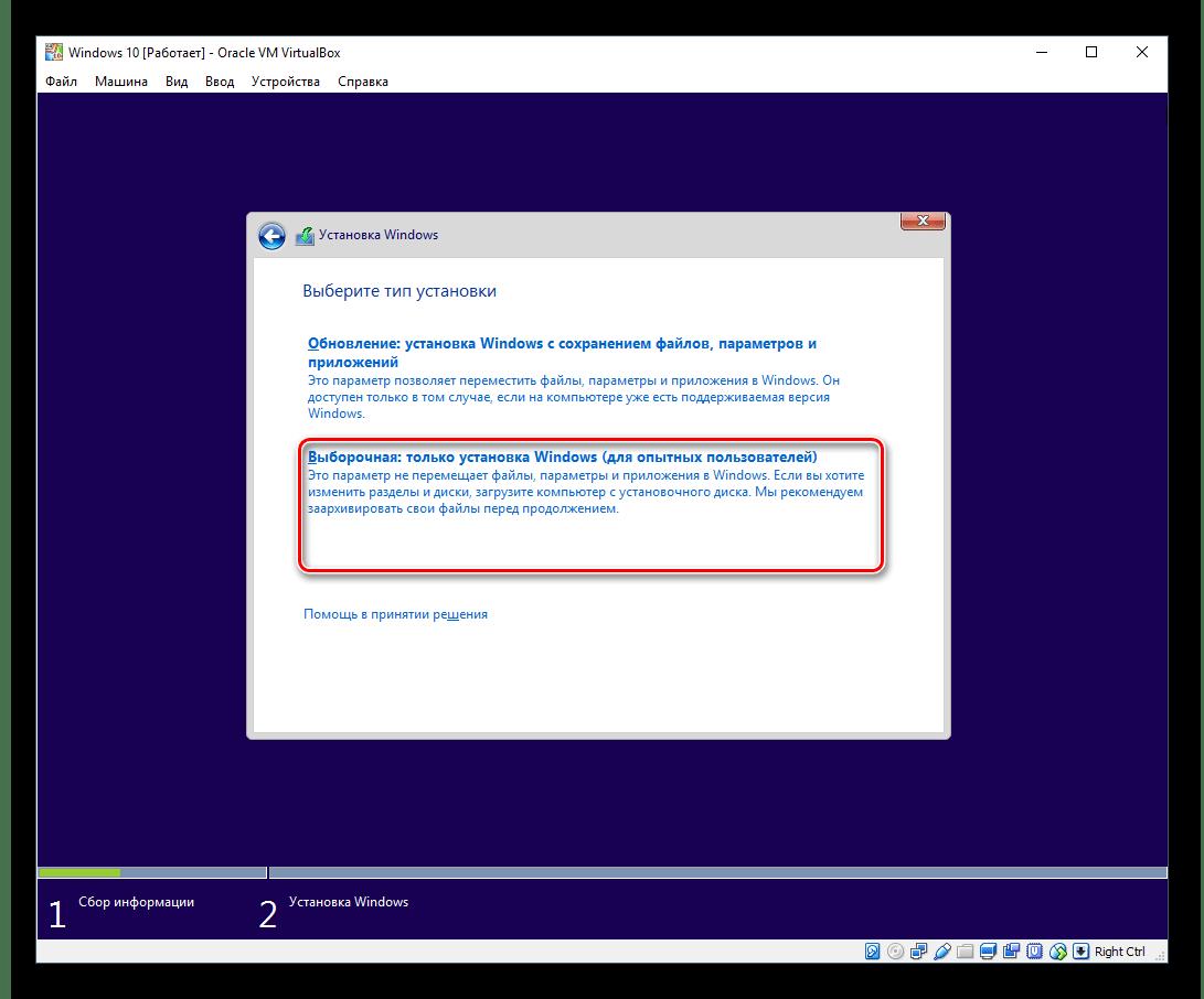 Выбор типа установки Windows 10 в VirtualBox