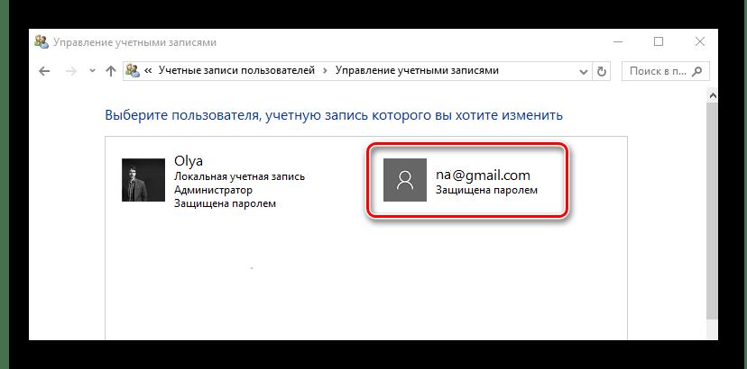 Выбор учетной записи Майкрософт в Виндовс 10