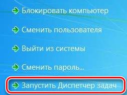 Запуск Диспетчера задач через экран безопасности