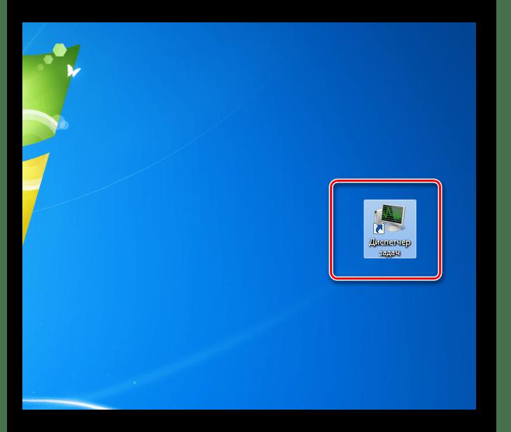 Запуск Диспетчера задач через ярлык на рабочем столе в Windows 7