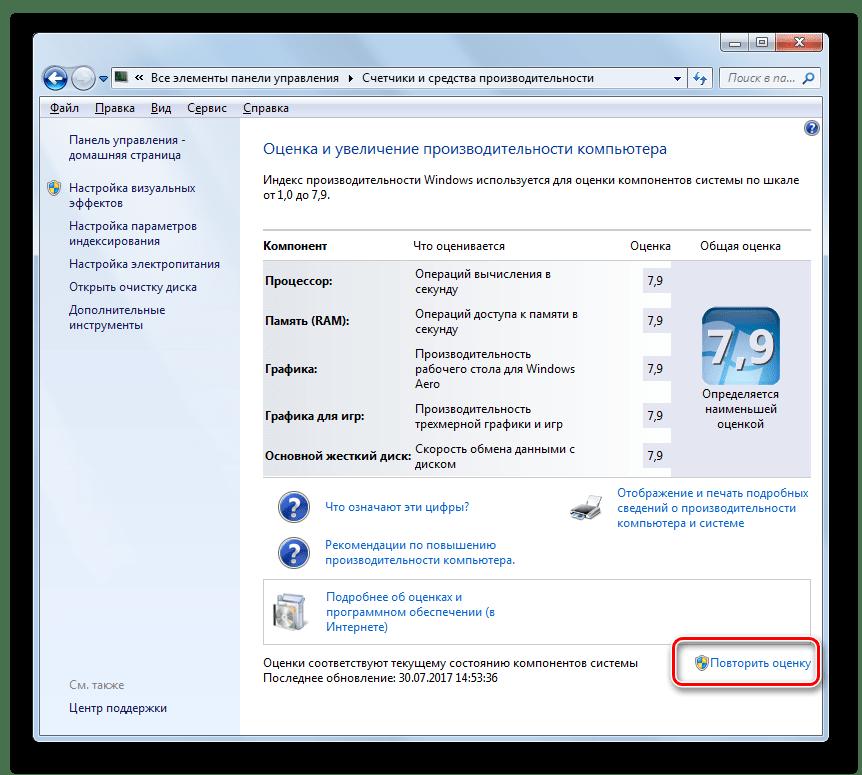 Запуск нового теста в окне Оценка и увеличение производиетельности компьютера в Windows 7