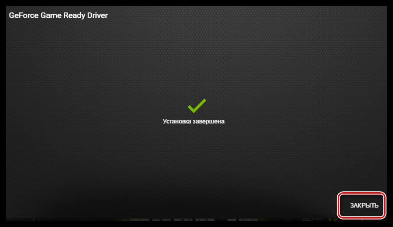 Завершение установки программного обеспечения в программе GeForce Experience для обновления драйверов видеокарты NVIDIA