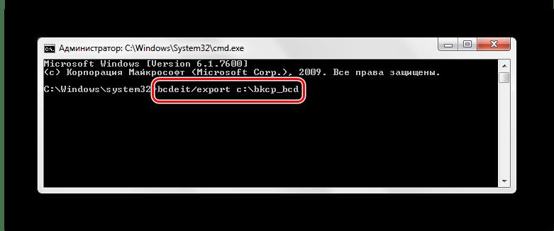 bcdedit export cbckp_bcd командная строка Windows 7