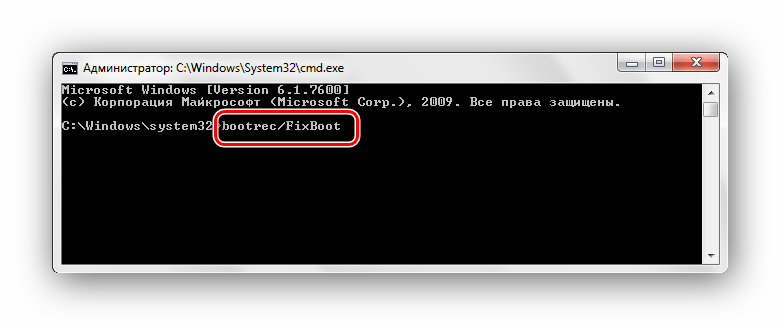 bootrecfixboot командная строка windows 7