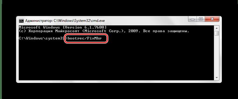 bootrecfixmbr командная строка Windows 7
