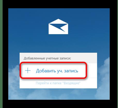 добавить учетную запись в системной почтовой службе