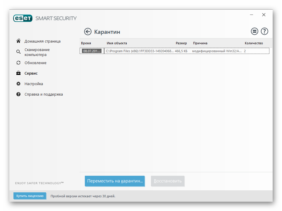 Карантин Eset Smart Security