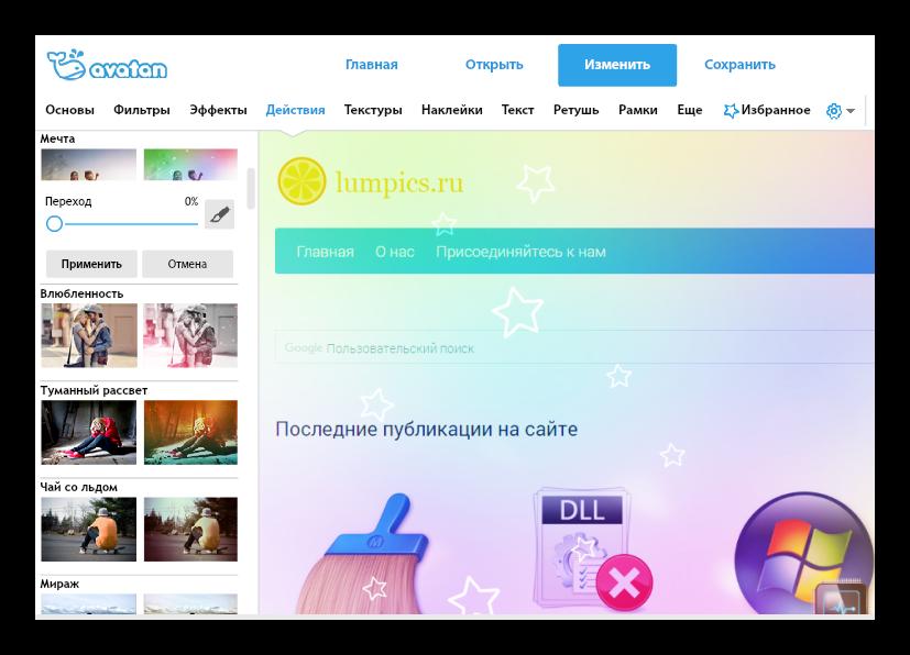 Эффекты Действия Онлайн-фоторедактор Avatan