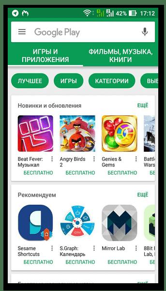 Главное меню Play Market