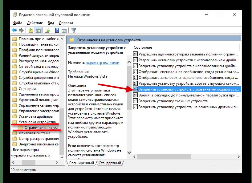 Использование Редактор локальной групповой политики в виндовс 10 для отключения клавиатуры для ноутбука