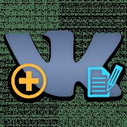Как добавить запись на стену ВКонтакте